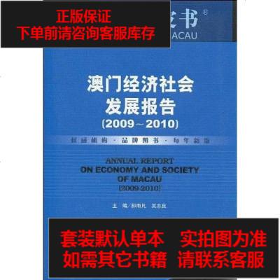 【二手8成新】澳经济社会发展报告 9787509713198