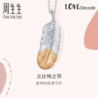 周生生(CHOWSANGSANG) 18K白紅分色黃金Love Decode'蜜羽'羽毛鉆石吊墜91388P