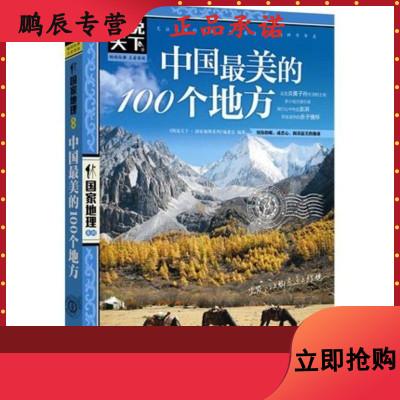 國家地理系列一中國的100個地方 畫說天下 國內旅游景點攻略