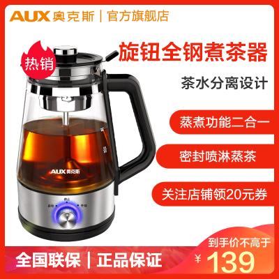 奥克斯黑茶煮茶器蒸汽煮茶壶玻璃电热全自动家用保温普洱蒸茶壶