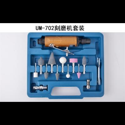 702小型气动打磨机风动雕刻磨机风磨机带3mm6mm磨头磨光机 佑尼美702黄色套装