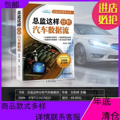 总监这样分析汽车数据流 发动机管理系统控制原理与维修手册书籍图解视频教学入到精通修车自学电路构造理论修理专业检测汽