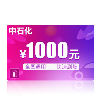 中國石化加油卡充值1000元【請填寫正確卡號】