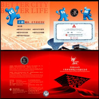 紀念幣 康銀閣 單枚裝幀包裝(含紀念幣)2010年 世博會