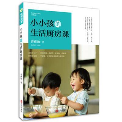 小小孩的生活廚房課