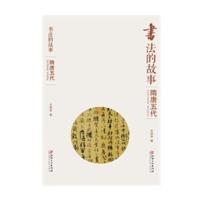 書法的故事 隋唐五代 9787548045342 正版 文師華 江西美術出版社