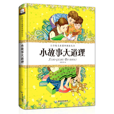 小故事大道理 彩圖注音版兒童課外閱讀叢書系列6-8-10-12周歲一二三年級小學生課外閱讀書籍兒童勵