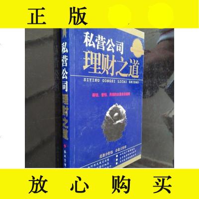【二手9成新】私營公司理財之道/蒲曄企業管理出版 9787229904682