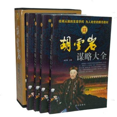 胡雪岩谋略大全(共4册)胡雪岩全传精华智慧 为官经商启示录