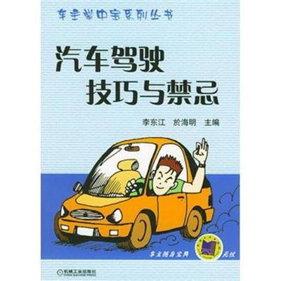 汽车驾驶技巧与禁忌李东江,於海明9787111121251机械工业出版社