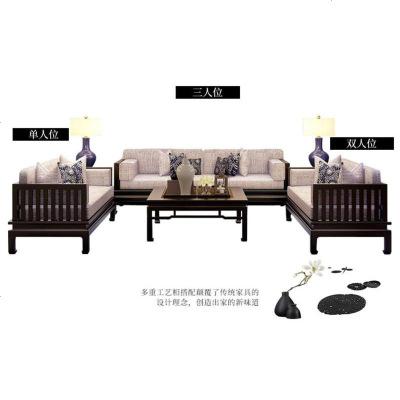 新中式沙發組合 客廳禪意復古全實木布藝家具現代會所 樣板房定制