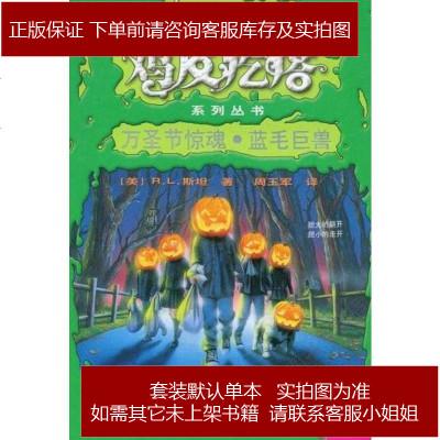 鸡皮疙瘩:万圣节惊魂·蓝毛巨兽 [美]斯坦 接力 9787544805636