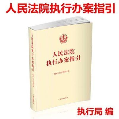 人民法院执行办案指引 最高人民法院执行局