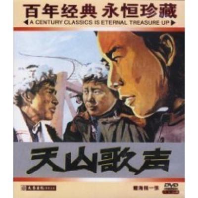 正版老電影【天山歌聲】盒裝DVD 劉敏, 王華軼