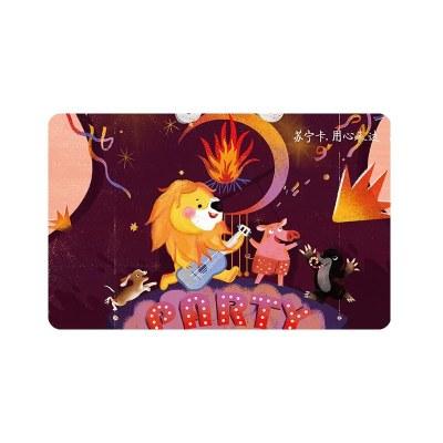 【苏宁卡】猪狮顺心主题I(电子卡)