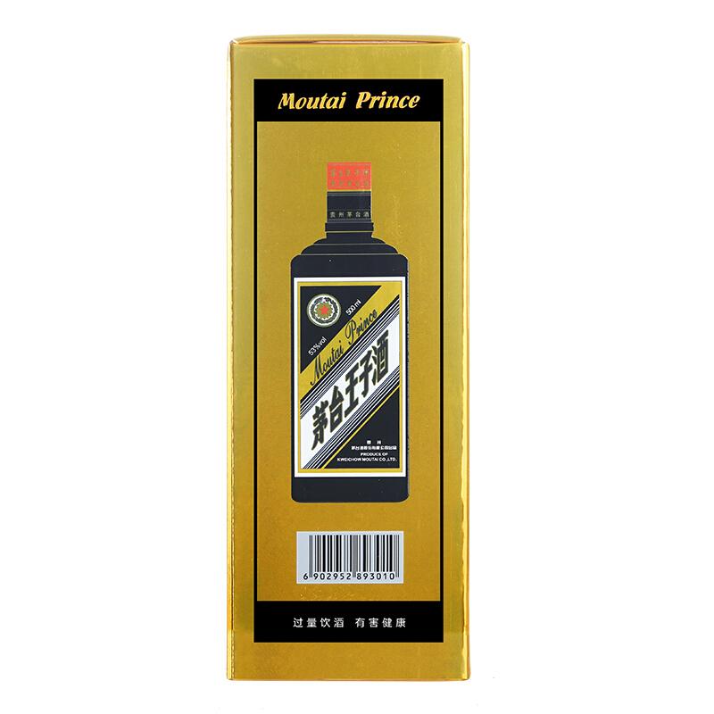 贵州茅台 王子酒 黑金 53度500ml 单瓶装 酱香型白酒
