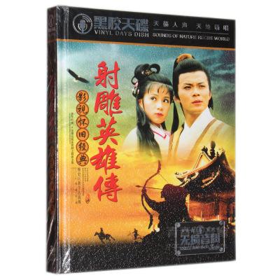 影視懷舊金曲電視原聲音樂經典中文歌曲黑膠無損車載cd碟片光盤