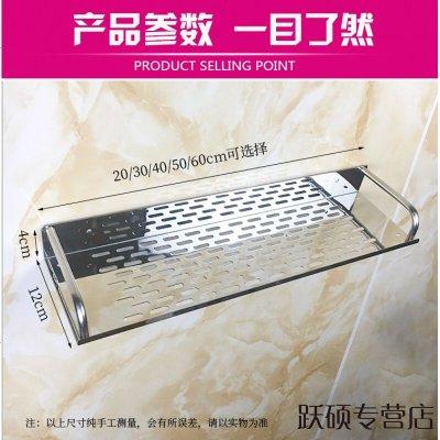 定做 躍碩 免打孔不銹鋼浴室置物架單層衛生間掛件托盤廚房壁掛置物架鏡前架 加厚款免打孔30厘米(買2送1)
