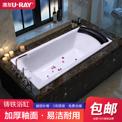 澳友衛浴U-RAY嵌入式鑄鐵搪瓷大浴缸碧歐芙1.5米≈1.7m加深衛生間加寬成人陶瓷小浴池普通浴室浴盆