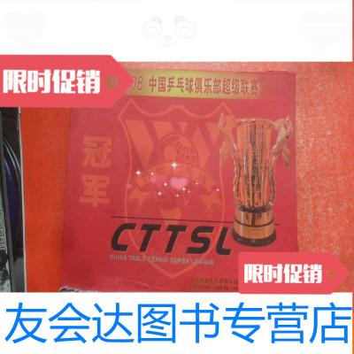 【二手9成新】2008乒乓球俱樂部超級聯賽山東魯能女隊奪冠特制球拍(1對? 9783513253734
