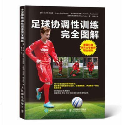 正版 足球協調性訓練圖解 人民郵電出版社 【德】尤爾根布施曼(
