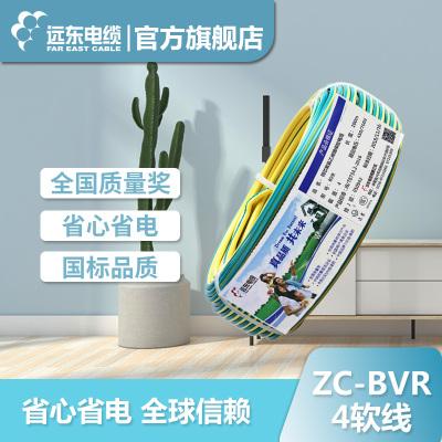 遠東電纜(FAR EAST CABLE)電線電纜 ZC-BVR4平方 阻燃 國標銅芯單芯線 多股軟線100m【簡裝】