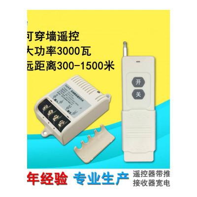 汐巖無線水泵遙控器220米距離大功率增氧機電機遙控開關電源控制系統