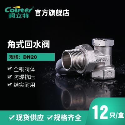 柯立特coliter 角式回水閥DN20 12只/盒