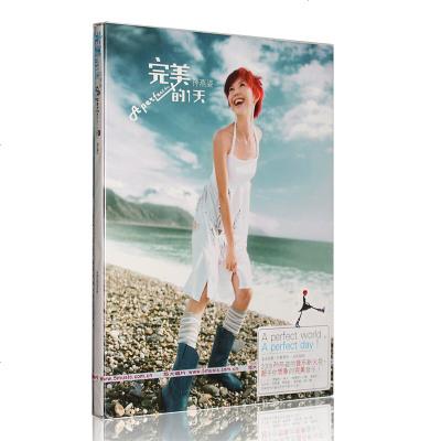 正版   孫燕姿專輯 完美的一天 CD唱片+寫真歌詞本