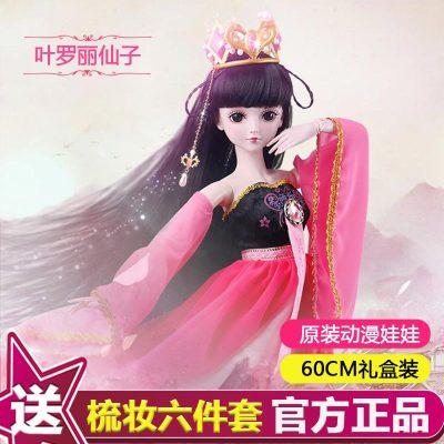 葉羅麗娃娃精靈夢卡通公主夜蘿莉仙子DIY夢幻套裝改裝女孩換裝玩具葉羅麗仙子60CM