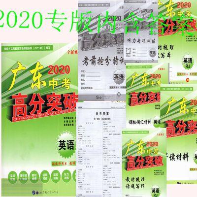 2020版 全新修訂 廣東中考 高分突破 英語 根據教育英語課程標準2011版