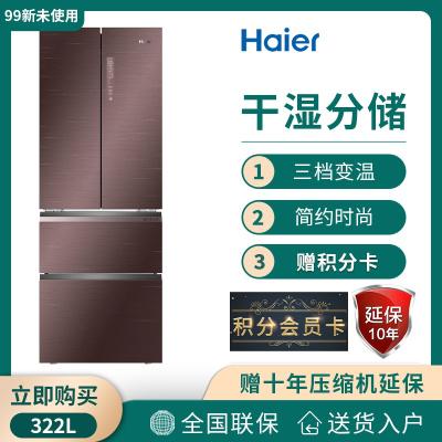 【官方直供樣品機】Haier/海爾 BCD-332WDGR 干濕分儲 風冷無霜 變頻法式四門 多門三檔變溫 家用電冰箱