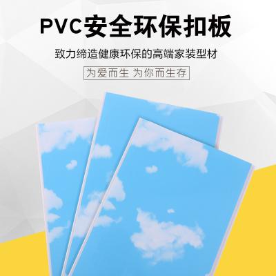 闪电客豪华PVC30公分宽长条塑料扣板防集成吊顶蓝天白云图案客卧30-3008