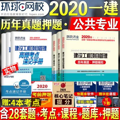 環球2020年版一級建造師考試習題一建用書試題 5年歷年真題試卷5套押題模擬+高頻考點 建設工程項目管理經濟法規公共課科