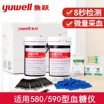 魚躍血糖試紙適用于580、590血糖儀家用智能全自動免調碼測血糖儀器試紙瓶裝(50片試紙+50支采血針)