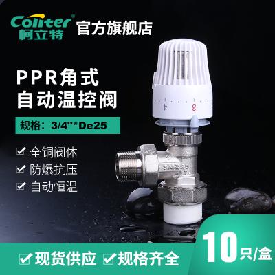 柯立特coliter PPR角式自動溫控閥 暖氣片散熱器專用 10只/盒