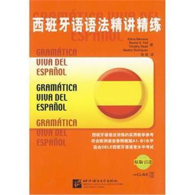 全新正版 西班牙語語法精講精練