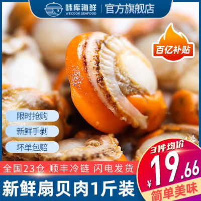 拍三件僅售59!!!1斤扇貝肉鮮活冷凍新鮮大扇貝肉速凍海鮮蒜蓉粉絲超大鮮貝肉袋裝