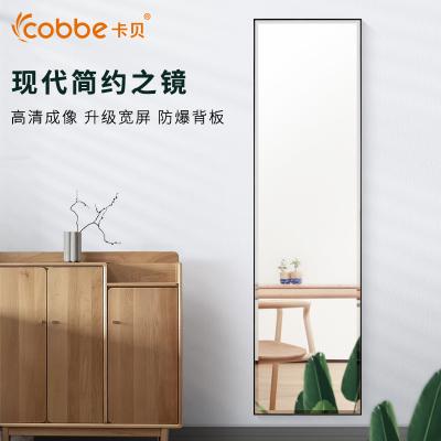 卡贝(cobbe)镜子全身穿衣镜壁挂粘贴家用卧室无框简约学生宿舍贴墙试衣镜衣帽镜