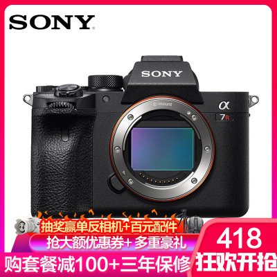 索尼(SONY)Alpha 7R IV ILCE-7RM4/a74/a7r4/a7rm4/A7R4 全畫幅微單數碼相機 機身 單機身 6100萬像素 4K拍攝 五軸防抖 禮包版