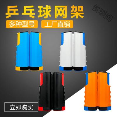 【蘇寧好貨】便攜式乒乓球網架自由伸縮網架室內外乒乓球網訓練比賽 橙黃(不送球)
