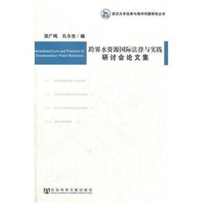 正版书籍 跨界水资源法律与实践研讨会论文集 9787509731543 社会科学文献出