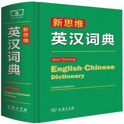 正版書籍 新思維英漢詞典 9787100108836 商務印書館