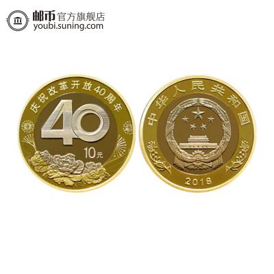 郵幣商城 紀念幣 2018年 改革開放40周年紀念幣 單枚面值10元 硬幣 人民幣收藏品 錢幣收藏品