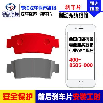 【8点汽车】更换汽车前后刹车片服务 工时费