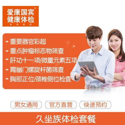 愛康國賓(ikang)健康體檢 體檢卡 青年強體計劃之久坐族體檢套餐 男女通用