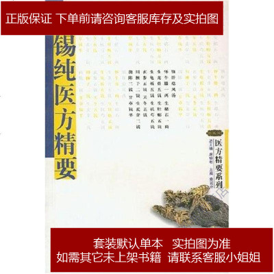 张锡纯医方精要 董尚朴 编 河北科学技术出版社 9787537526203