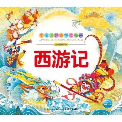 1005小宝贝经典悦读书系:西游记(新版)