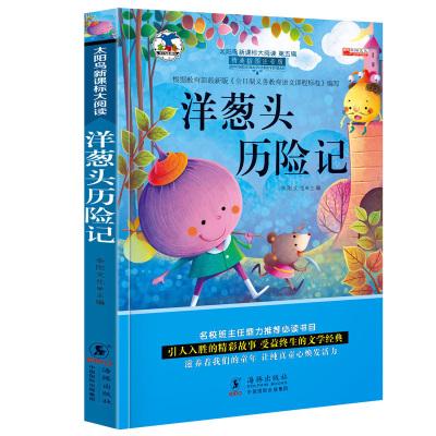 注音版洋蔥頭歷險記一年級課外書老師推薦二三年級閱讀 兒童書籍6-7-8-9-12周歲小學生課外閱讀書籍
