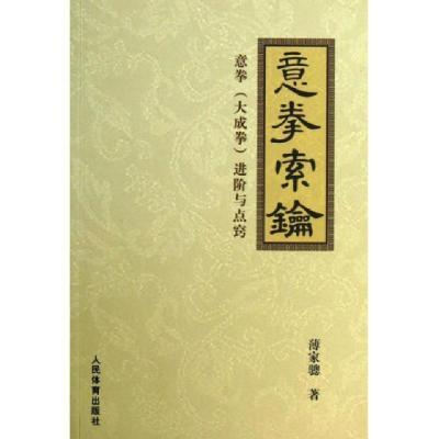 意拳索鑰(意拳大成拳進階與點竅)薄家驄9787500944560